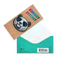 Конверт для денег 'Самому крутому' панда в очках (комплект из 5 шт.)