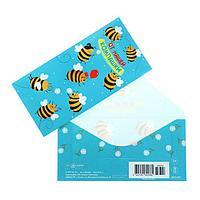 Конверт для денег 'От нашей компашки' пчелы, голубой фон (комплект из 5 шт.)