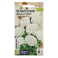 Семена цветов Пеларгония 'Дансер Вайт', зональная, Сем. Алт, ц/п, 4 шт