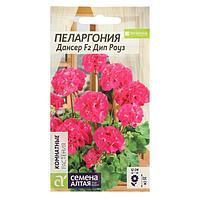 Семена цветов Пеларгония 'Дансер Дип Роуз', зональная, Сем. Алт, ц/п, 4 шт