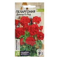 Семена цветов Пеларгония 'Дансер Ред', зональная, Сем. Алт, ц/п, 4 шт