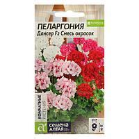 Семена цветов Пеларгония 'Дансер', смесь окрасок, зональная, Сем. Алт, ц/п, 4 шт