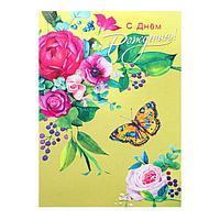 Открытка 'С Днем Рождения!' цветы, бабочка, конгрев, тиснение (комплект из 5 шт.)