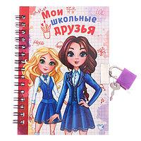 Анкета для девочек на замочке 'Мои школьные друзья', А6, твёрдая обложка, 80 страниц