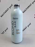 Шампунь с антижелтым эффектом 500 мл  Kapous