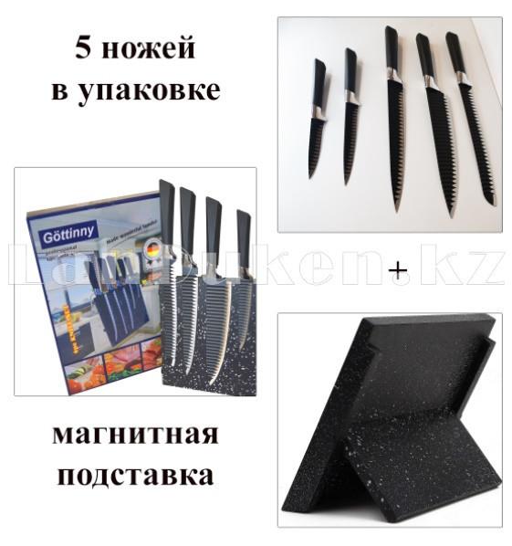 Набор ножей Gottinny 5 штук на магнитной подставке G - 155