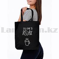 Шоппер эко сумка для покупок на молнии с плечевыми ремнями черная It's time to relax