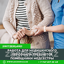 Требуются помощники медсестёр / Швейцария