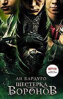 Книга «Шестерка воронов», Ли Бардуго, Твердый переплет