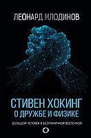 Книга «Стивен Хокинг. О дружбе и физике», Леопард Млодинов, Твердый переплет