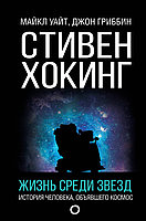 Книга «Стивен Хокинг. Жизнь среди звезд», Майкл Уайт, Джон Гриббин, Твердый переплет