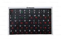 Наклейки на клавиатуру Lenovo (фон: чёрный; шрифт: анг. - белый, рус. - красный, каз. - зелёный)