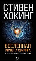 Книга «Вселенная Стивена Хокинга», Стивен Хокинг, Твердый переплет