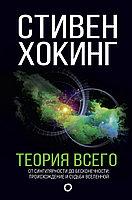 Книга «Теория Всего», Стивен Хокинг, Твердый переплет