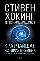 Книга «Кратчайшая история времени», Стивен Хокинг, Леонард Млодинов, Твердый переплет