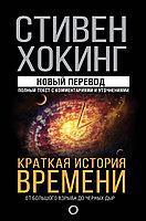 Книга «Краткая история времени», Стивен Хокинг, Твердый переплет