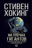 Книга «На плечах гигантов», Стивен Хокинг, Твердый переплет