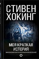 Книга «Моя краткая история. Автобиография» , Стивен Хокинг, Твердый переплет