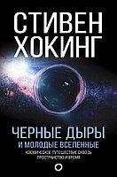 Книга «Черные дыры и молодые вселенные», Стивен Хокинг, Твердый переплет