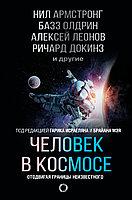 Книга «Человек в космосе. Отодвигая границы неизвестного», Армстронг Н., Олдрин Б., Леонов А.А.