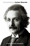 Книга «Альберт Эйнштейн. Его жизнь и его Вселенная», Уолтер Айзексон, Твердый переплет