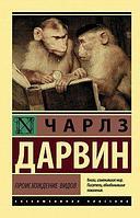 Книга «Происхождение видов», Чарлз Дарвин, Мягкий переплет