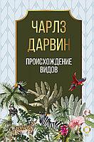 Книга «Происхождение видов», Чарлз Дарвин, Твердый переплет
