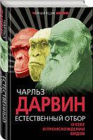 Книга «Естественный отбор. О себе и происхождении видов», Чарлз Дарвин, Твердый переплет