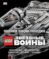 Волченко Ю. С.: Полная энциклопедия LEGO STAR WARS