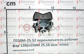 П150М-25.52 переключатель рабочих фар 12В