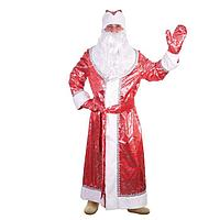 Костюм Деда Мороза 'Серебристый', атлас, шуба, шапка, пояс, варежки, борода, р. 48-50, рост 180 см