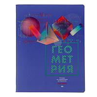 """Тетрадь предметная """"Твоя мечта"""", 48 листов в клетку """"Геометрия"""", обложка мелованный картон, матовая ламинация,"""