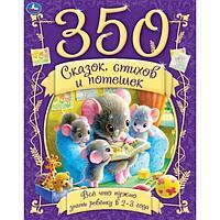 350 сказок,стихов и потешек. Все что нужно знать ребенку в 2-3года