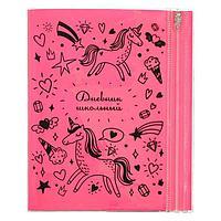"""Дневник универсальный для 1-11 классов """"Единорог"""", интегральная обложка с карманом на гибкой молнии,"""