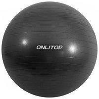 Фитбол, ONLITOP, d65 см, 900 г, антивзрыв, цвет чёрный