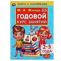Годовой курс занятий 2-3 года, с наклейками М.А. Жукова