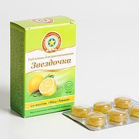 Таблетки для рассасывания 'Звёздочка' мёд-лимон, при простуде и ОРВИ, 18 шт. по 2.4 г