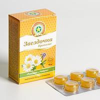 Таблетки для рассасывания 'Звёздочка' прополис, ромашка-чабрец, при простуде и ОРВИ, 18 шт. по 2.5 г