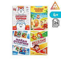 Набор развивающих книг-игр 'Чем занять ребёнка', из 4 книг, 4+