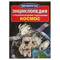 Энциклопедия с развивающими заданиями 'Космос'