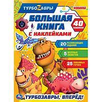 Большая книга с наклейками 'Турбозавры, вперед!' Турбозавры