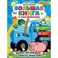 Большая книга с наклейками 'В гостях у синего трактора' Синий трактор