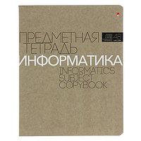 Тетрадь предметная 'Новая классика', 48 листов в клетку 'Информатика', обложка картон, ВД-лак (комплект из 5