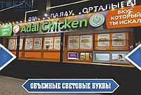 Светящиеся буквы Наружная реклама