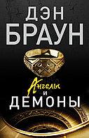 Книга «Ангелы и демоны», Дэн Браун, Мягкий переплет