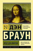 Книга «Код да Винчи», Дэн Браун, Мягкий переплет