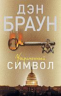 Книга «Утраченный символ», Дэн Браун, Мягкий переплет
