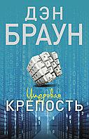 Книга «Цифровая крепость», Дэн Браун, Мягкий переплет