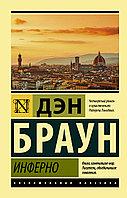 Книга «Инферно», Дэн Браун, Мягкий переплет