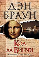 Книга «Код да Винчи», Дэн Браун, Твердый переплет